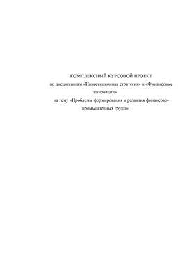 Курсовая работа - Проблемы формирования и развития ФПГ