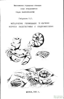 Методические рекомендации по изучению вопросов палеографии и осадконакопления
