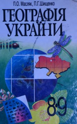 Масляк П.О., Шищенко П.Г. Географія України. 8-9 класи