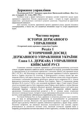 Малиновський В.Я. Державне управління
