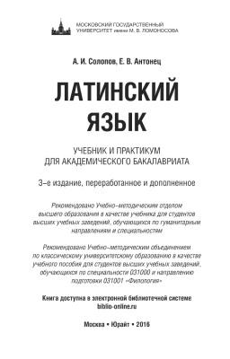 Солопов А.И., Антонец Е.В. Латинский язык