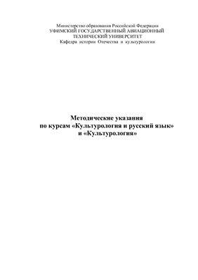 Кадыров А.М., Коровина С.В. и др. Методические указания по культурологии