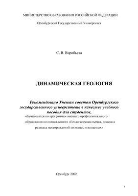 Воробьева С.В. Динамическая геология
