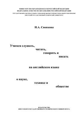 Снопкова Н.А. Учимся слушать, читать, говорить и писать на английском языке о науке, технике и обществе