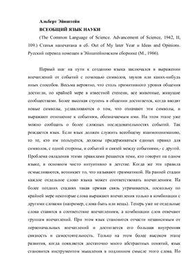 Статья - А. Эйнштейн Всеобщий язык науки