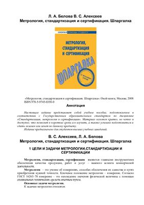 Белова Л.А., Алексеев В.С. Метрология, стандартизация и сертификация. Шпаргалка