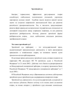Доклад - Третейский суд