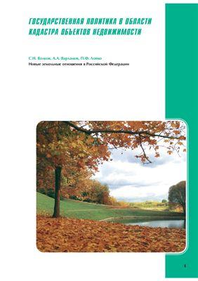 Земельный вестник 2005 №1-2