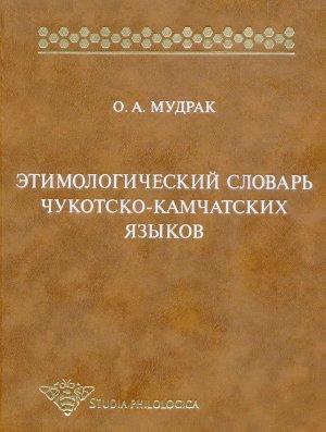 Мудрак О.А. Этимологический словарь чукотско-камчатских языков