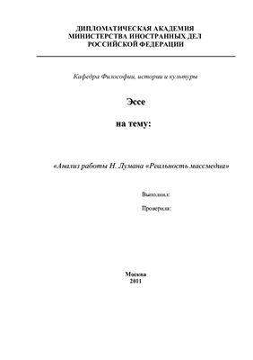 Эссе - Анализ работы Н. Лумана Реальность массмедиа