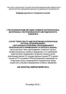 Фидаевa Л.И., Амировa Р.М., Евдокимовa А.Г. Актуальные проблемы преподавания и практическогo применения татарского языка