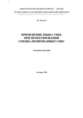 Ивченко В.Г. Применение языка VHDL при проектировании специализированных СБИС: Учебное пособие