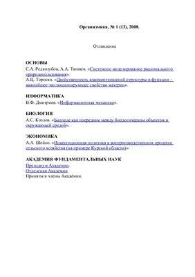 Организмика, № 1 (13), 2008