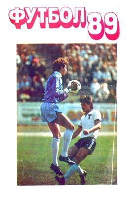 Алешин П.Н. (сост.) Футбол-1989. Справочник - календарь