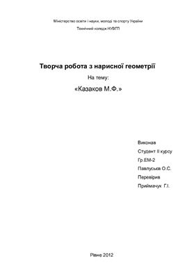 Казаков Матвій Федорович