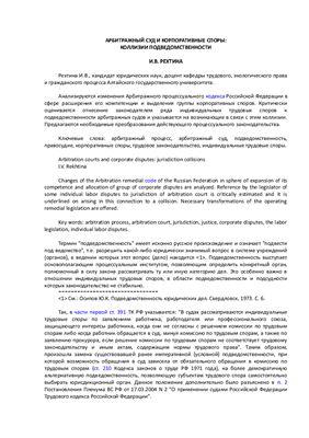 Рехтина И.В. Арбитражный суд и корпоративные споры: коллизии подведомственности