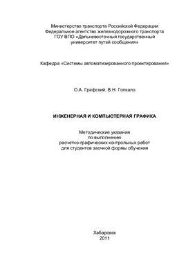 Графский О.А., Гопкало В.Н. Инженерная и компьютерная графика