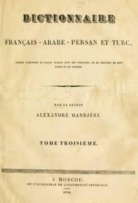 Handjéri A. Dictionnaire français-arabe-persan et turc. Tome 3