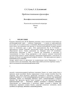 Гусев С.С., Тульчинский Г.Л. Проблема понимания в философии: Философско-гносеологический анализ