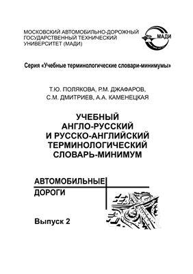 Полякова Т.Ю. и др. Учебный англо-русский и русско-английский терминологический словарь-минимум Автомобильные дороги