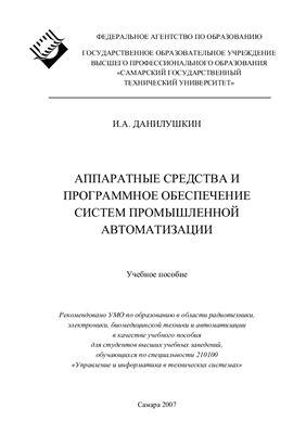 Данилушкин И.А. Аппаратные средства и программное обеспечение систем промышленной автоматизации