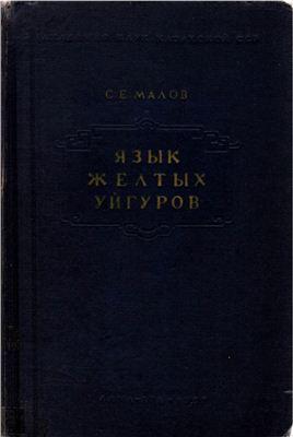 Малов, С.Е. Язык желтых уйгуров: Словарь и грамматика