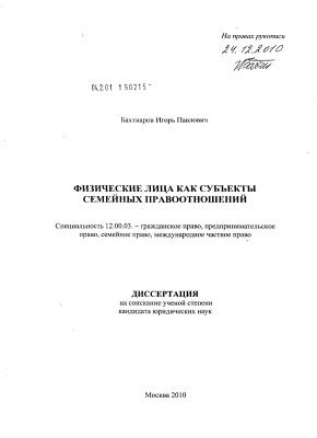 Бахтиаров И.П. Физические лица как субъекты семейных правоотношений