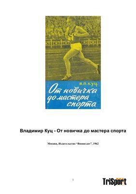 Куц В.П. От новичка до мастера спорта
