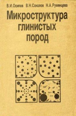 Осипов В.И., Соколов В.Н., Румянцева Н.А. Микроструктура глинистых пород