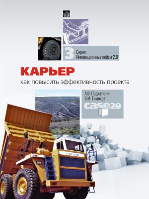 Подкатилин А.В., Тимохов В.И. Карьер: Как повысить эффективность проекта