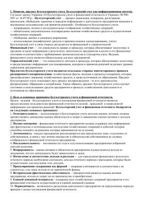 Шпаргалка - Судова бухгалтерія