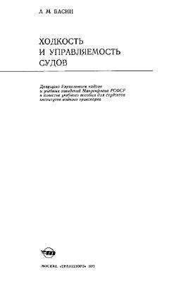 Басин А.М. Ходкость и управляемость судов. Учебное пособие для ВУЗов водного транспорта