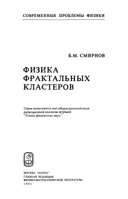 Смирнов Б.М. Физика фрактальных кластеров