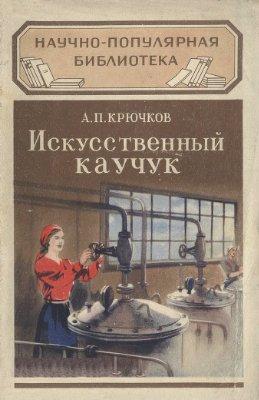 Крючков А.П. Искусственный каучук