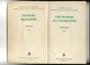 Системные исследования 1978