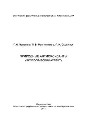 Чупахина Г.Н., Масленников П.В., Скрыпник Л.Н. Природные антиоксиданты (экологический аспект)