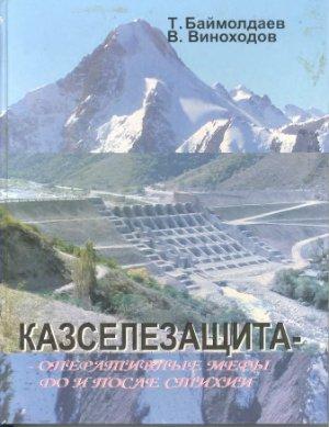 Баймолдаев Т., Виноходов В. Каз селезащита - оперативные меры до и после стихии