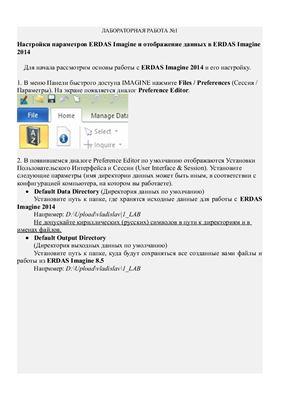 Упражнения по ERDAS IMAGINE 8.5 и 2014