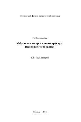 Гольдштейн Р.В. Механика микро - и наноструктур. Наноиндентирование