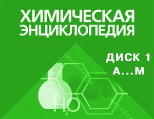 Химическая энциклопедия: В 5 т. Электронный справочник с поиском (2 ISO)