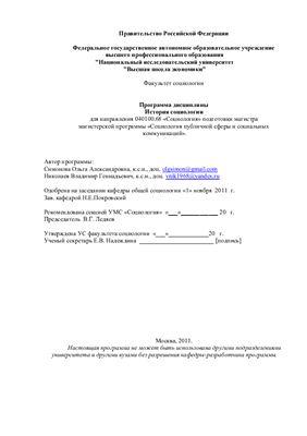 Программа дисциплины - История социологии