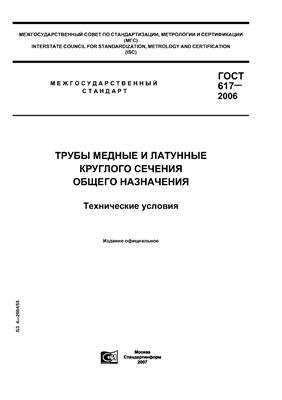 ГОСТ 617-2006 Трубы медные и латунные круглого сечения общего назначения. Технические условия