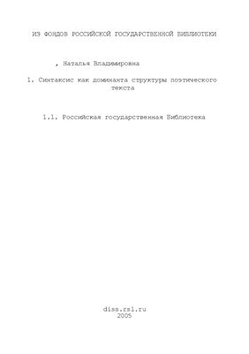 Алёхина Н.В. Синтаксис как доминанта структуры поэтического текста