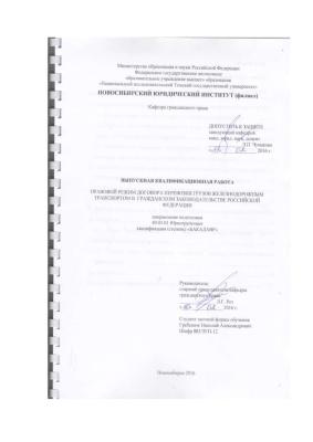 Правовой режим договора перевозки грузов железнодорожным транспортом в гражданском законодательстве РФ