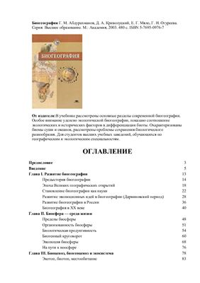 Абдурахманов Г.М., Криволуцкий Д.А. и др. Биогеография