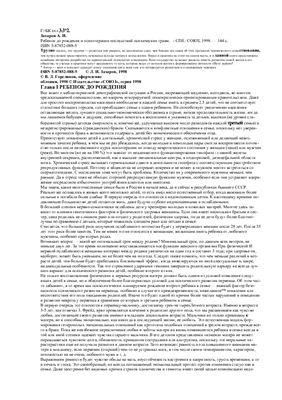 Захаров А.И. Ребенок до рождения и психотерапия последствий психических травм. Глава I