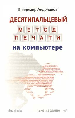 Андрианов В. Десятипальцевый метод печати на компьютере