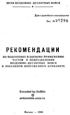 Рекомендации по подготовке и боевому применению частей и подразделений ВДВ в локальном вооружённом конфликте