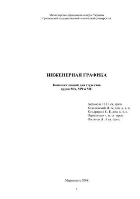 Акрамова Н.П. Инженерная графика конспект лекций