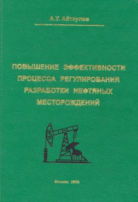 Айткулов А.У. Повышение эффективности процесса регулирования разработки нефтяных месторождений